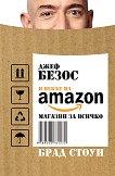 Джеф Безос и векът на Амазон - Брад Стоун - книга