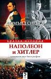 Наполеон и Хитлер : Сравнителна биография - Дезмънд Сиуърд -