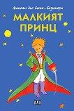 Малкият принц - Антоан дьо Сент-Екзюпери - книга