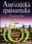 Английска граматика - Красимир Кабакчиев -