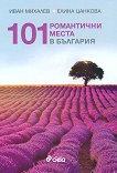 101 романтични места в България - Иван Михалев, Елина Цанкова - книга
