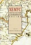 Хемус - Антология на балканската поезия -