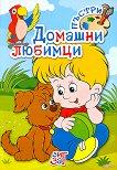 Пъстри домашни любимци - книга