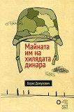 Майната им на хилядата динара - Борис Дежулович -