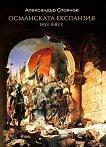 Османската експанзия 1453 - 1683 г. - Александър Стоянов -