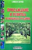 Присаждане и резитба на овощната градина - Симеон Дочев - книга