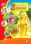 Приказки с големи букви за малки читатели: 2 вълшебни приказки - книга