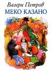 Меко казано - Валери Петров - детска книга