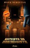 Битката за подземията - Марк Чевертън -