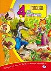 Приказки с големи букви за малки читатели: 4 приказки за животни - детска книга