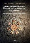 Древнобългарският календар и именникът на българските владетели: Митове и реалности - Живко Войников, Иван Войников - книга