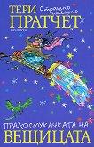 Прахосмукачката на вещицата - книга