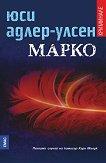 Марко - Юси Адлер-Улсен - книга