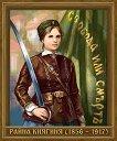 Портрет на Райна Княгиня (1856 - 1917) -