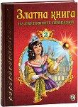 Златна книга на световните приказки - част 2 -