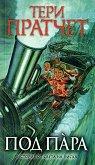 Истории от света на Диска: Под пара - Тери Пратчет - книга