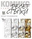Първи десет стъпки в комикса - Петър Станимиров -