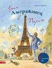 Един американец в Париж + CD - Дорис Айзенбургер -