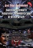 Засекретените научни технологии и открития - книга