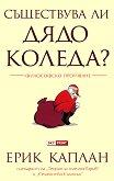 Съществува ли Дядо Коледа? Философско проучване - Ерик Каплан - книга