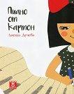 Пиано от картон - Анета Дучева - книга