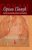 Червенокосата - Орхан Памук -