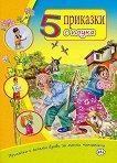 Приказки с големи букви за малки читатели: 5 приказки с поука -