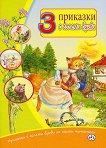 Приказки с големи букви за малки читатели: 3 приказки с големи букви - детска книга