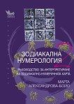 Зодиакална нумерология - част 2 - Марта Александрова - Бойо -