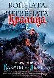 Войната на Червената кралица - книга 2: Ключът на лъжеца - Марк Лорънс -