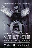 Домът на мис Перигрин за чудати деца - книга 3: Библиотеката на душите - Рансъм Ригс -