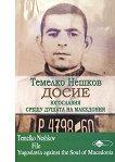 Темелко Нешков: Досие. Югославия срещу душата на Македония : Temelko Neshkov: File. Yugoslavia against the Soul of Macedonia -
