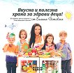 Вкусна и полезна храна за здрави деца! - Биляна Йотовска -