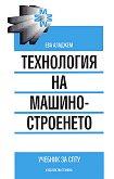 Технология на машиностроенето - учебник за СПТУ - Ева Аладжем -