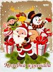 Коледна изненада за деца от 3 до 6 години - Даниела Борисова - детска книга