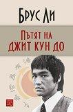Брус Ли : Пътят на джит кун до - книга