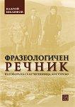Фразеологичен речник на говора на с. Черешница, Костурско - Благой Шклифов -