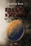 Ездачи в мрака - книга 1 - Зандър Кай -