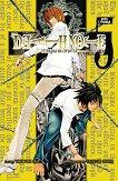 Death Note : Тетрадка на смъртта - книга 5: Бяла страница - Тсугуми Оба -