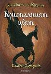 Хрониките на Ордиана - книга 2: Кристалният цвят - Славея Захариева -