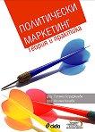 Политически маркетинг - теория и практика - Доц. Татяна Буруджиева, доц. Лиляна Канева -
