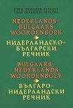 Нидерландско - български / Българо - нидерландски речник -