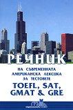 Речник на съвременната американска лексика за тестовете : TOEFL, SAT, GMAT & GRE - учебник