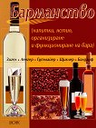 Барманство - напитки, ястия, организиране и функциониране на бара -