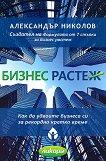 Бизнес растеж - Александър Николов -