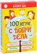 100 игри с добри дела - Комплект активни карти за игра с маркер -