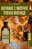 Лекуване с маточно пчелно млечице - В. К. Лавренов -