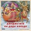 Книжка за оцветяване: Джуджетата на Дядо Коледа - детска книга