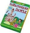 Тайнственият замък - Активни карти за игра с маркер -