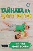 Тайната на детството - Мария Монтесори -